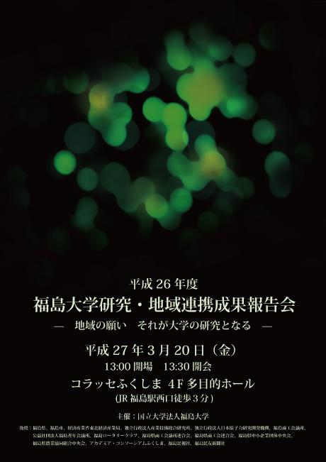 平成26年度 福島大学研究・地域連携成果報告会—地域の願い それが大学の研究となる—