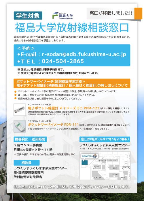 福島大学放射線相談窓口ポスター