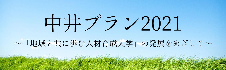 中井プラン2021