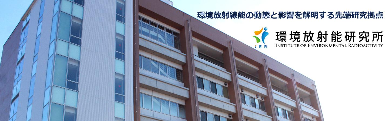 環境放射能研究所