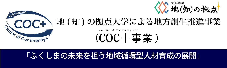 COC事業