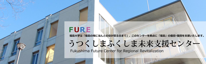 FURE うつくしまふくしま未来支援センター