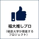 福大推しプロ(福島大学が推進するプロジェクト)