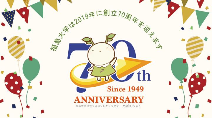 福島大学70周年記念事業