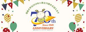 70周年記念バナー