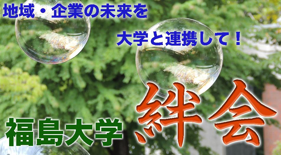 福島大学絆会