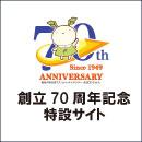創立70周年記念特設サイト