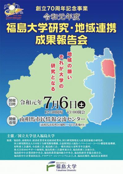 福島大学研究・地域連携成果報告会