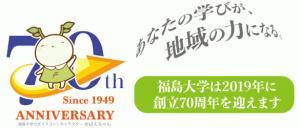 70周年記念ロゴ2