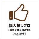 (福島大学が推進するプロジェクト)-->